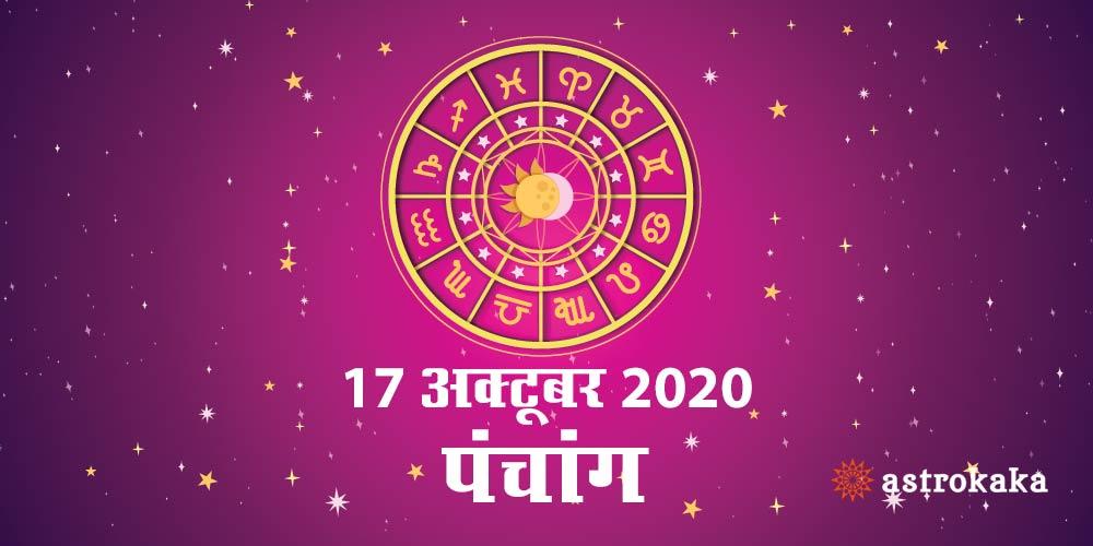 Aaj Ka Panchang 17 October 2020 Hindi Panchang Today