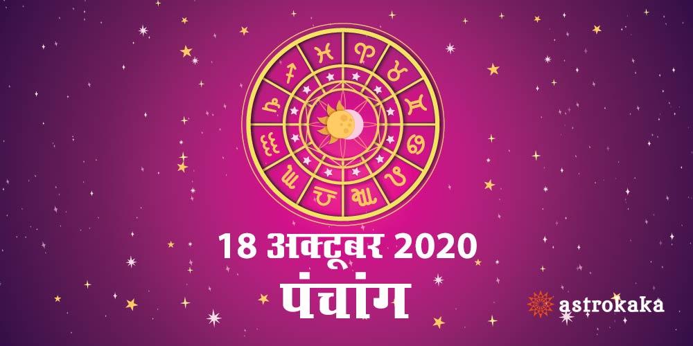 Aaj Ka Panchang 18 October 2020 Hindi Panchang Today