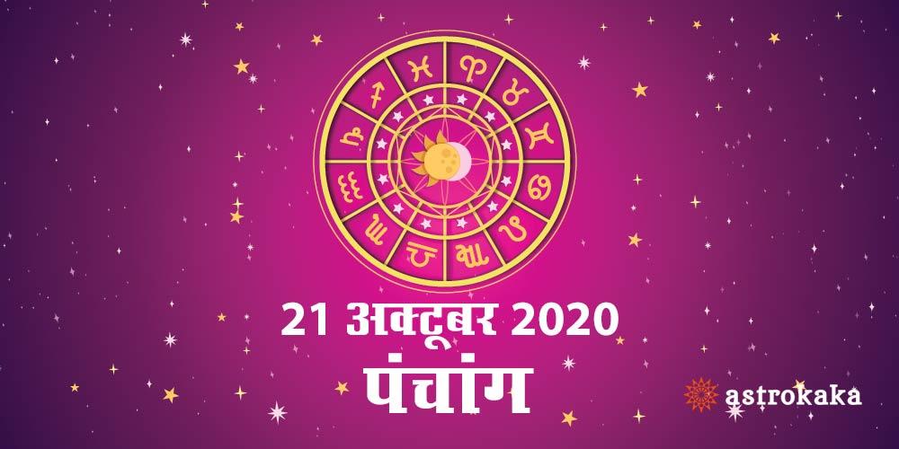 Aaj Ka Panchang 21 October 2020 Hindi Panchang Today
