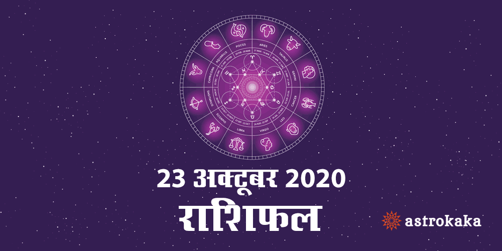 Horoscope Today 23 October 2020 Aaj Ka Rashifal Astrology Prediction in Hindi
