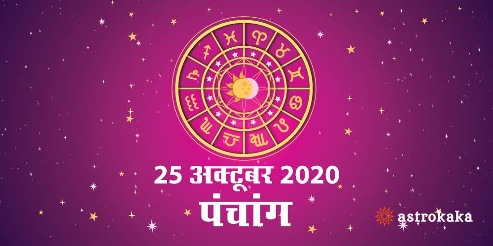Aaj Ka Panchang 25 October 2020 Hindi Panchang Today
