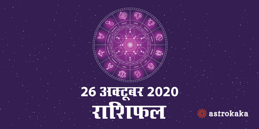 Horoscope Today 26 October 2020 Aaj Ka Rashifal Astrology Prediction in Hindi