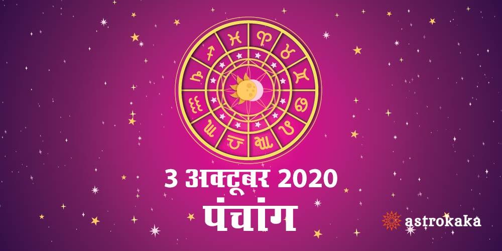 Aaj Ka Panchang 3 October 2020 Hindi Panchang Today