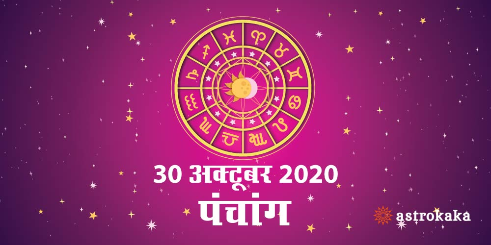 Aaj Ka Panchang 30 October 2020 Hindi Panchang Today