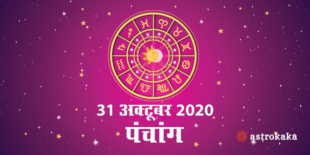 Aaj Ka Panchang 31 October 2020 Hindi Panchang Today