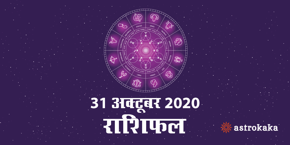 Horoscope Today 31 October 2020 Aaj Ka Rashifal Astrology Prediction in Hindi