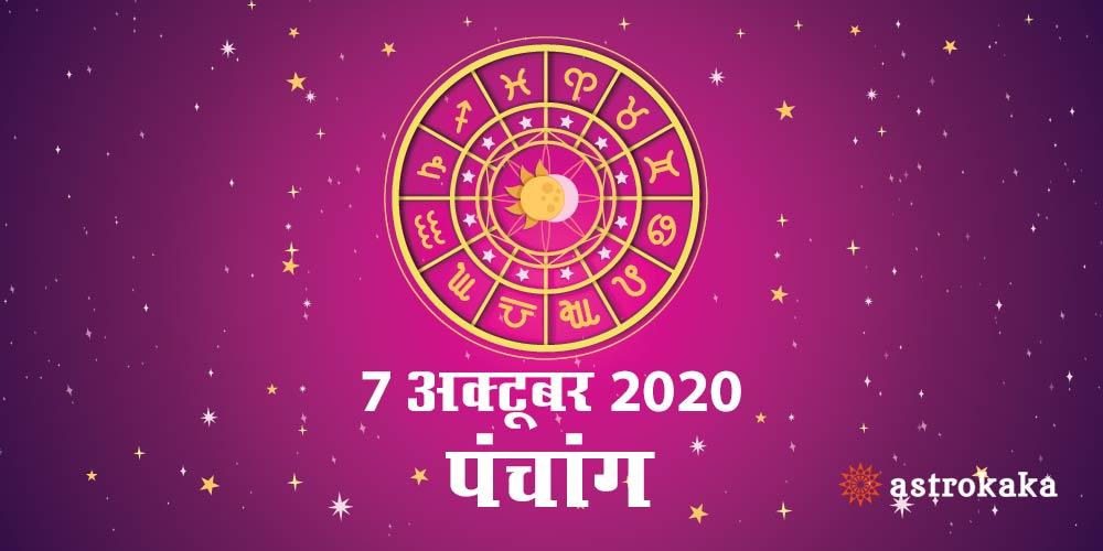 Aaj Ka Panchang 7 October 2020 Hindi Panchang Today