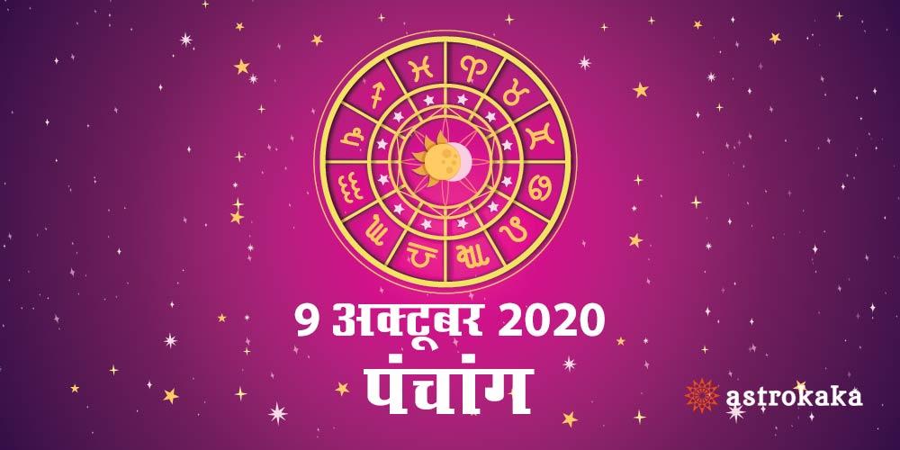 Aaj Ka Panchang 9 October 2020 Hindi Panchang Today