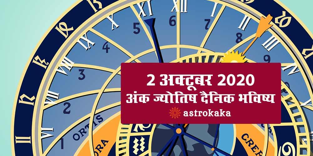 Daily Numerology Prediction 2 October 2020 Ank Jyotish Bhavishya