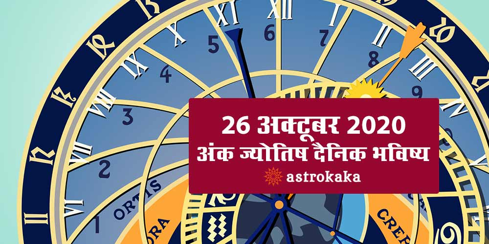 Daily Numerology Prediction 26 October 2020 Ank Jyotish Bhavishya