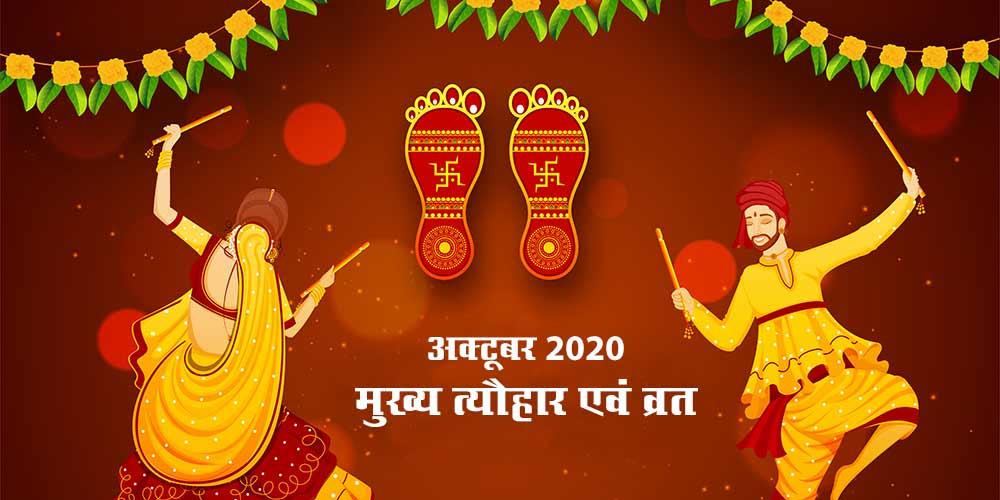 Indian Festivals in October 2020