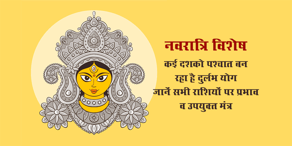 Navratri 2020 coincidence after 58 years, know effects on all zodiac signs and special mantra