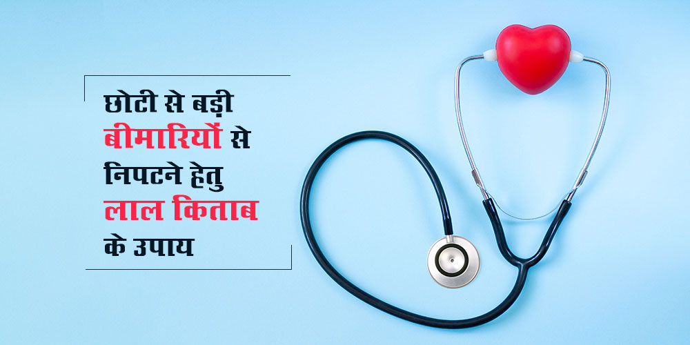 Remedies for minor and major health issues from Lal Kitab