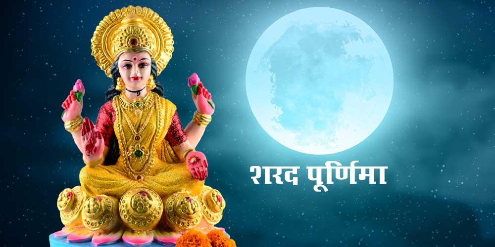 Sharad Purnima Vrat Date and Pujan Vidhi