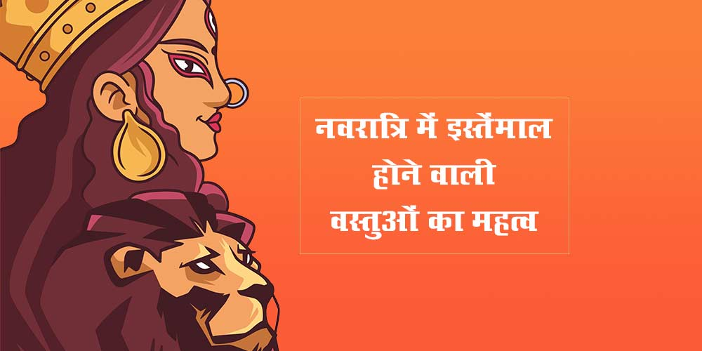 Significance of important things that are used in Navratri