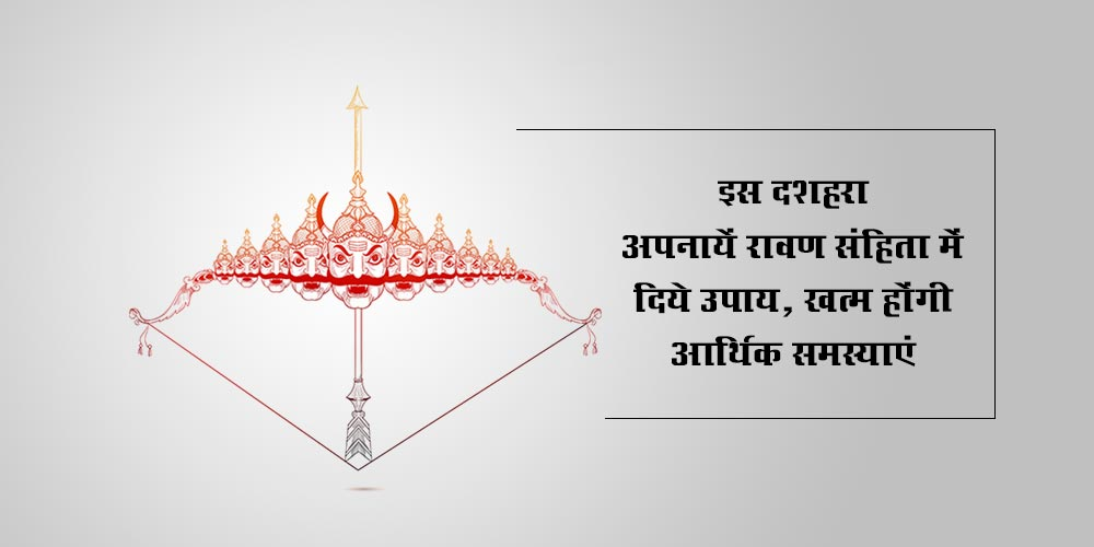 Try These Useful Solution on Dussehra for Money Problems Given in Ravan Sanhita
