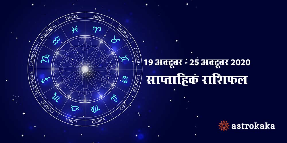 Weekly Horoscope 19 October to 25 October 2020 Saptahik Rashifal