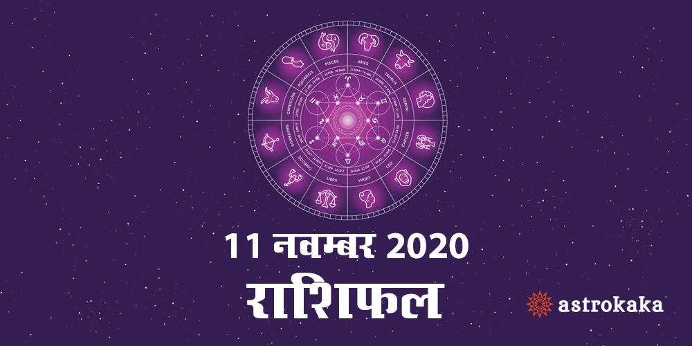Horoscope Today 11 November 2020 Aaj Ka Rashifal Astrology Prediction in Hindi