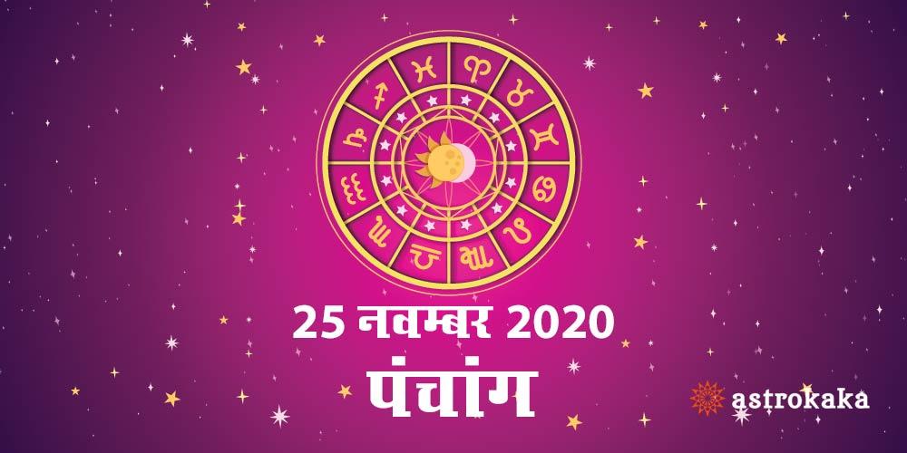 Aaj Ka Panchang 25 November 2020 Hindi Panchang Today