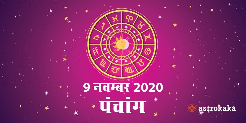 Aaj Ka Panchang 9 November 2020 Hindi Panchang Today