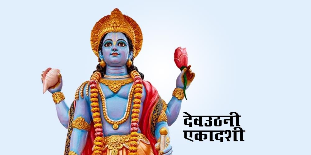 Dev Uthani Ekadashi