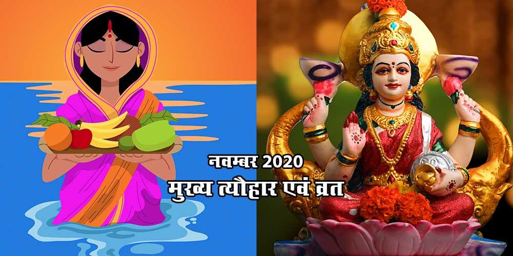 Festivals Calendar November 2020
