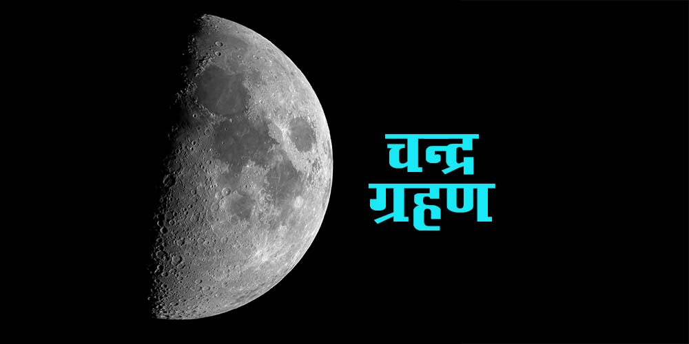 Lunar Eclipse November 2020 Explore Chandgra Grahan Time and Effects