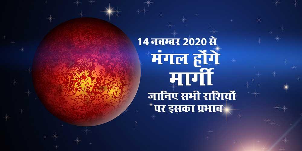 Mars Mangal Margi on Diwali 14 November 2020, Know its Impacts on all Zodiac Signs