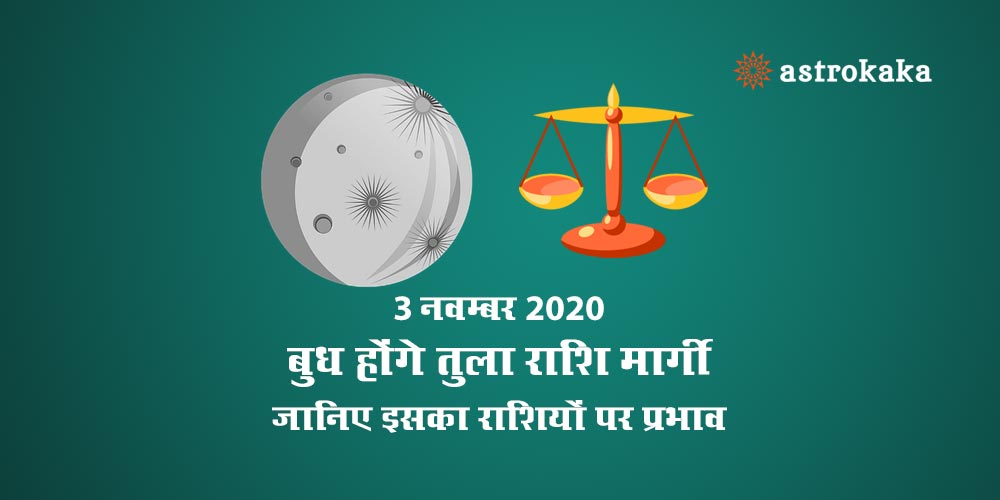 Mercury Margi Direct in Libra on 3 November 2020, Know Effects on All Zodiac Signs