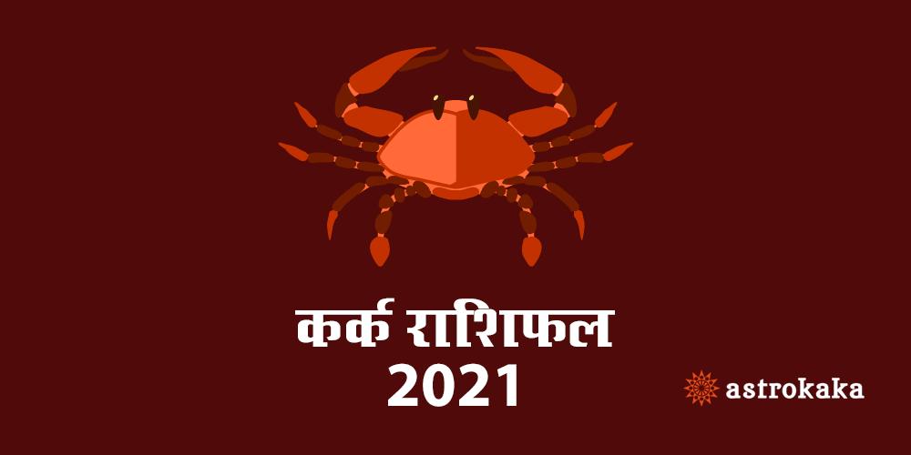 Yearly Kark (Cancer) Rashifal 2021