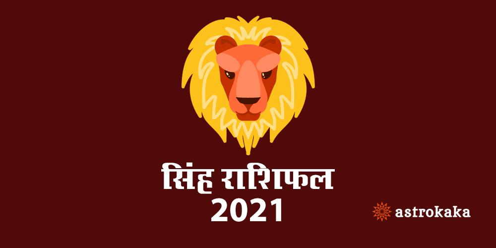 Yearly Singh (Leo) Rashifal 2021