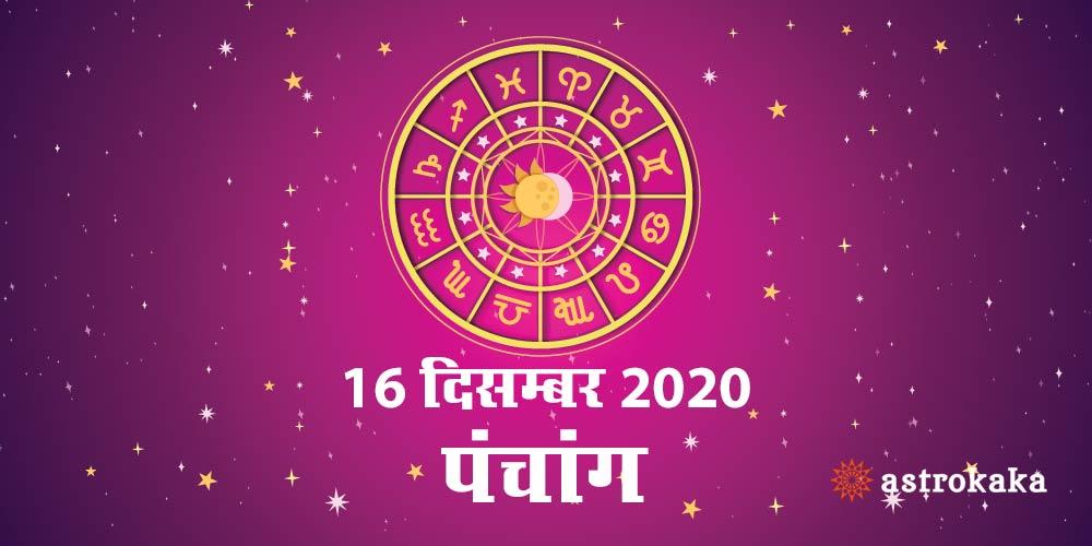 Aaj Ka Panchang 16 December 2020 Hindi Panchang Today