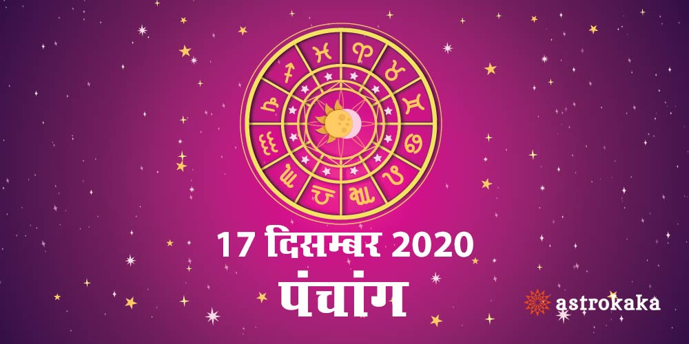 Aaj Ka Panchang 17 December 2020 Hindi Panchang Today