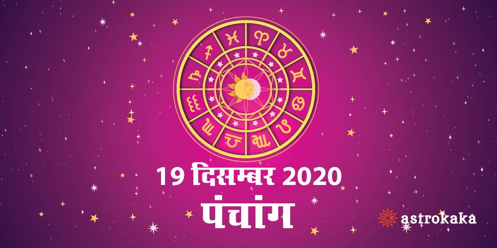 Aaj Ka Panchang 19 December 2020 Hindi Panchang Today