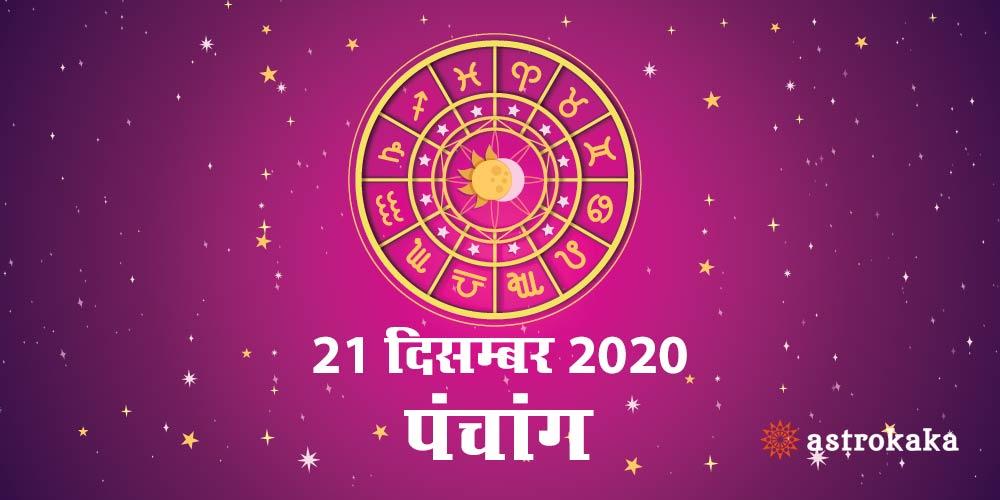 Aaj Ka Panchang 21 December 2020 Hindi Panchang Today