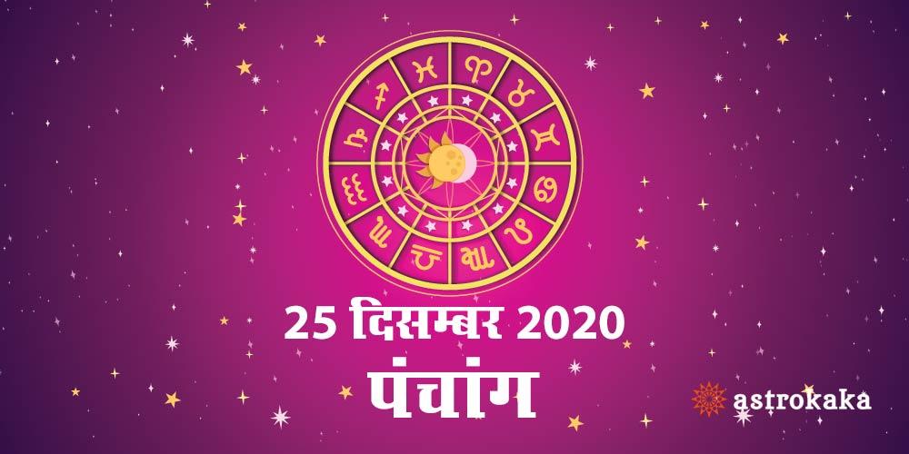 Aaj Ka Panchang 25 December 2020 Hindi Panchang Today