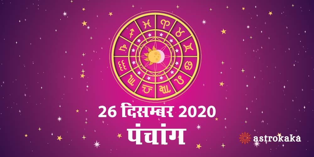 Aaj Ka Panchang 26 December 2020 Hindi Panchang Today