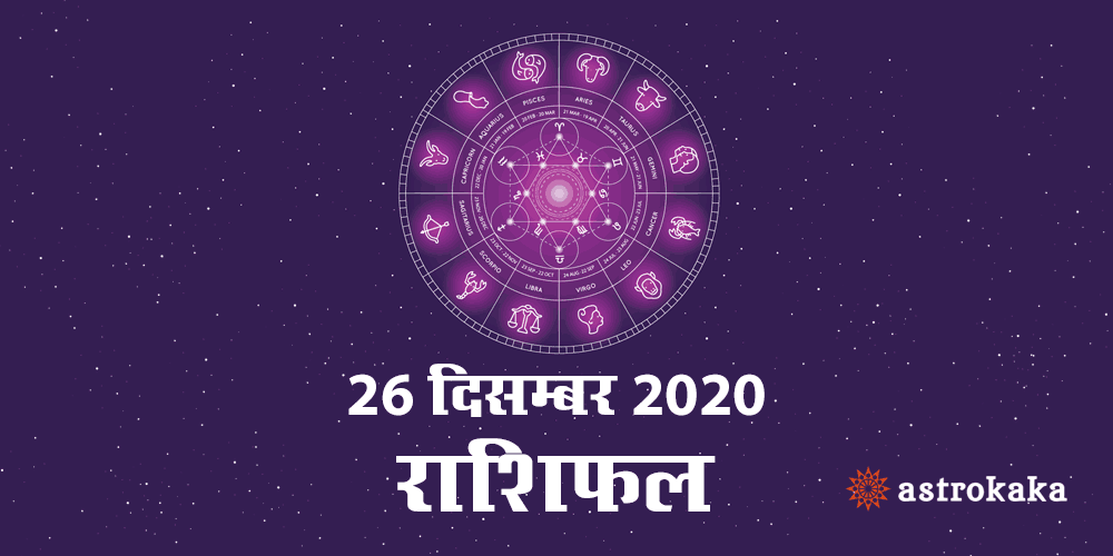 Horoscope Today 26 December 2020 Aaj Ka Rashifal Astrology Prediction in Hindi