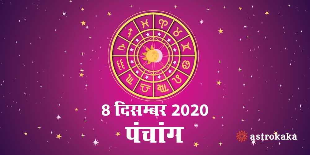 Aaj Ka Panchang 8 December 2020 Hindi Panchang Today
