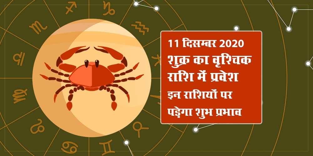 Venus Transit in Scorpio in December 2020 Will Bring Good Luck for These 6 Zodiac Signs