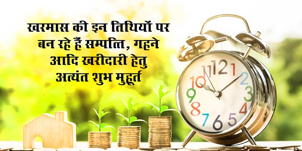 Auspicious Dates During Kharmas 2020, Know When to Invest in Jewellary or Property