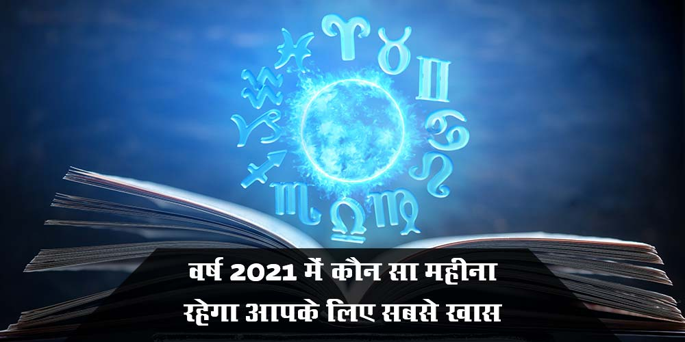 Lucky Month For You in Year 2021 According to Your Zodiac Sign