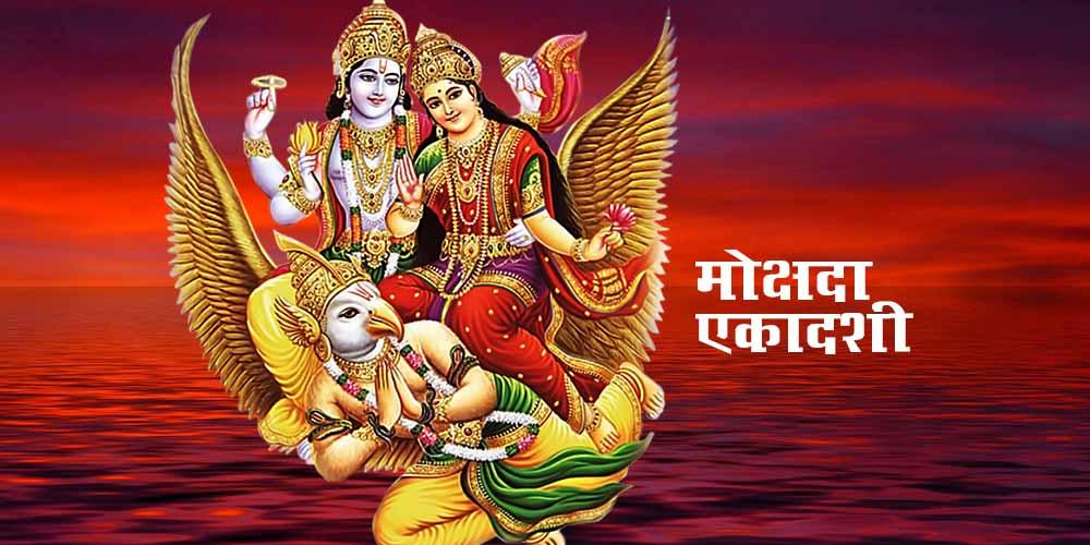 Mokshada Ekadashi Vrat Date and Katha