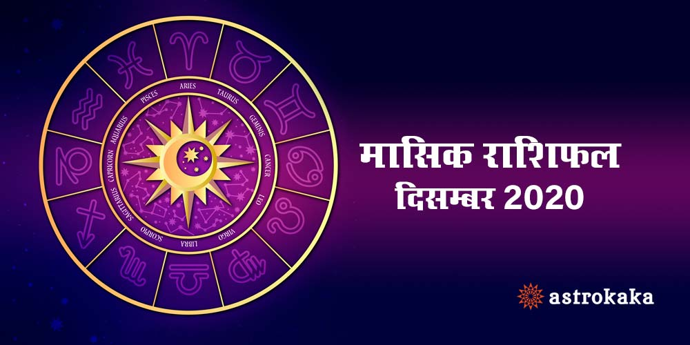 Monthly December 2020 Rashifal (Horoscope)