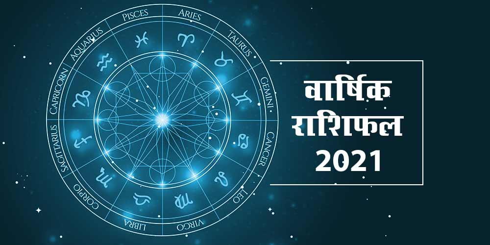 Yearly Rashifal 2021 Horoscope in Hindi