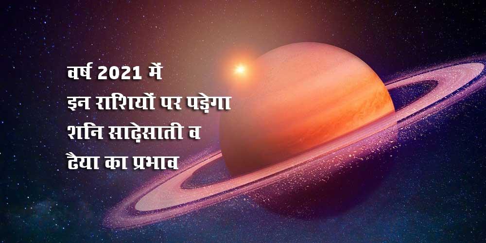 Shani Grah Dasha 2021: These zodiac signs will be affected by Shani Sadesati and Dhaiya