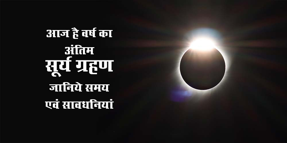 Solar Eclipse Surya Grahan December 2020, Know Date, Time and Precautions