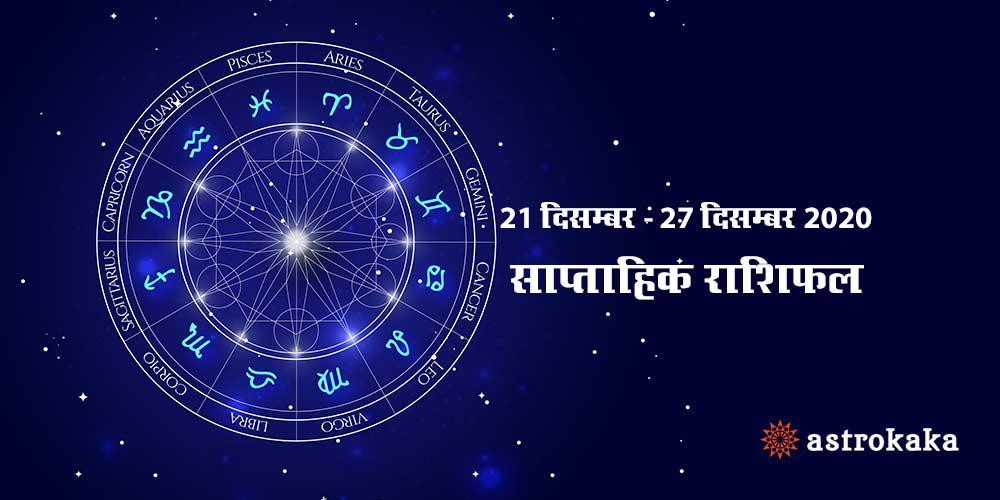 Weekly Horoscope 21 December to 27 December 2020 Saptahik Rashifal