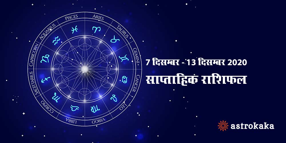 Weekly Horoscope 7 December to 13 December 2020 Saptahik Rashifal