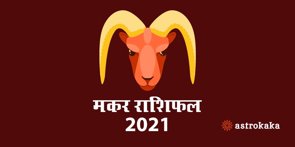 Yearly Dhanu (Capricorn) Rashifal Horoscope 2021